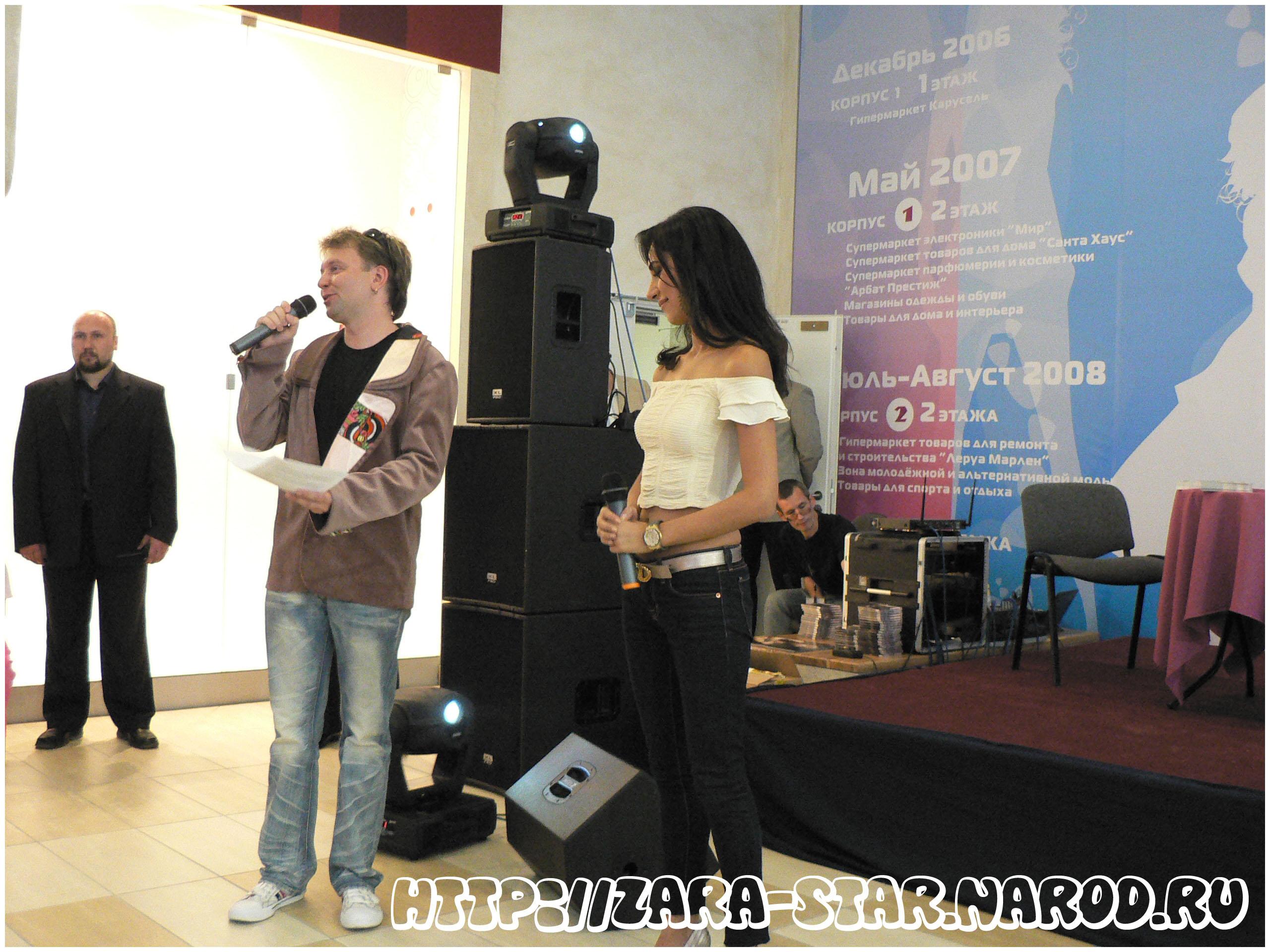 http://zara-star.narod.ru/foto/070707/P1110349.JPG